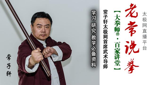 【老常说拳】白鹅亮翅(二)