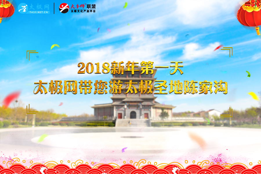 2018第一天太极网带您游太极圣地陈家沟