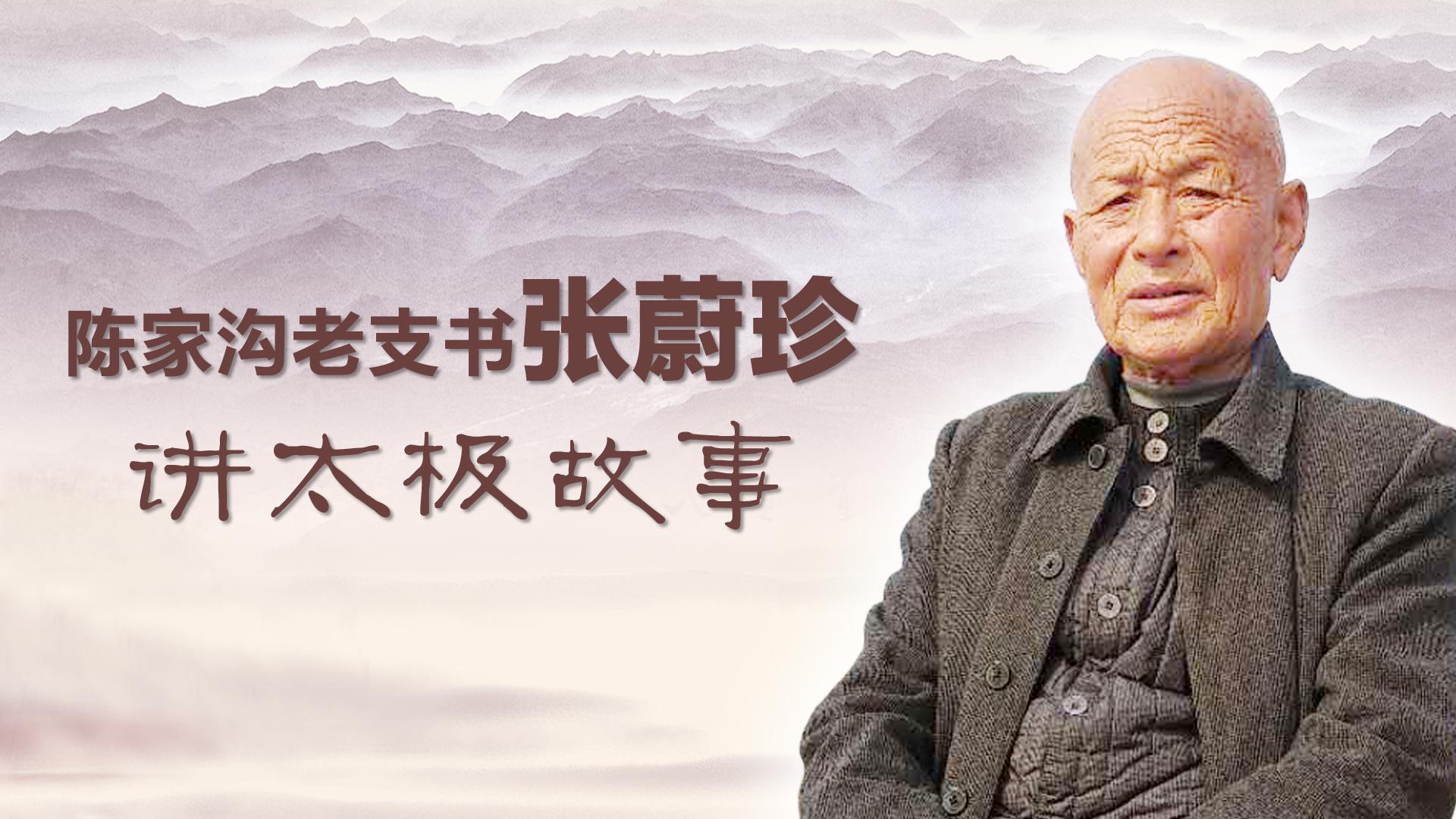 陈家沟老支书张蔚珍讲太极故事
