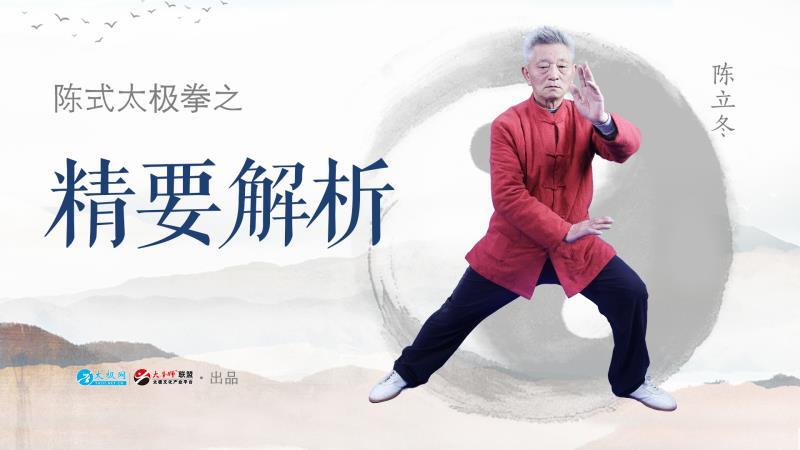 陈立冬陈式太极拳精要解析(四)