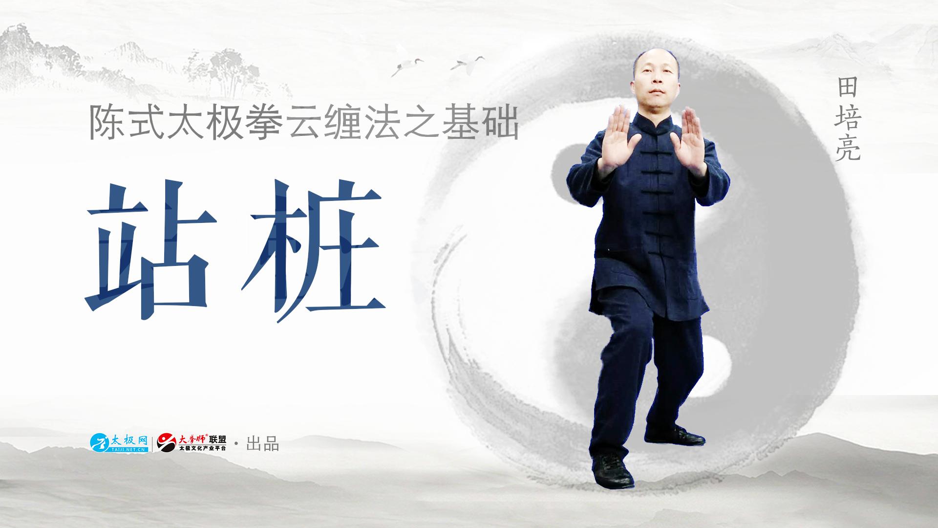 陈式太极拳云缠法教学 - 站桩要领(一)