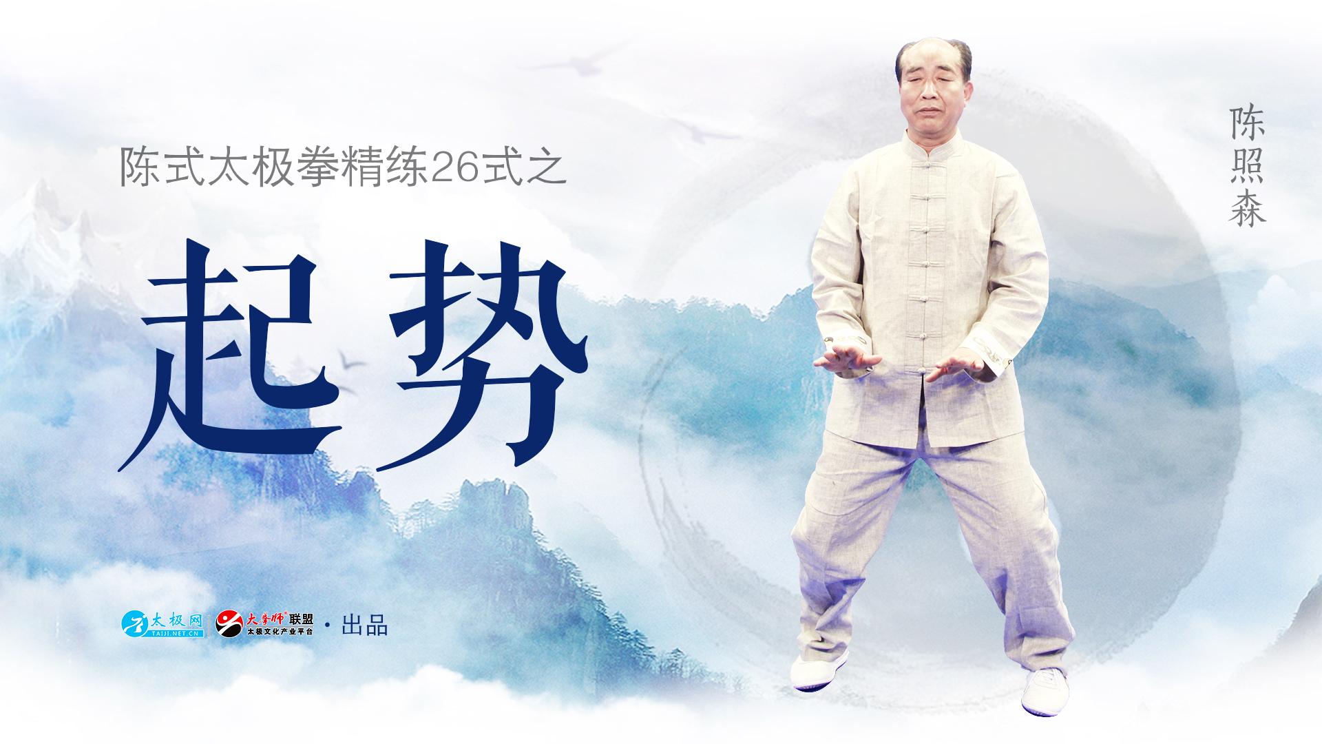 陈照森陈式太极拳精练26式 - 起势(一)