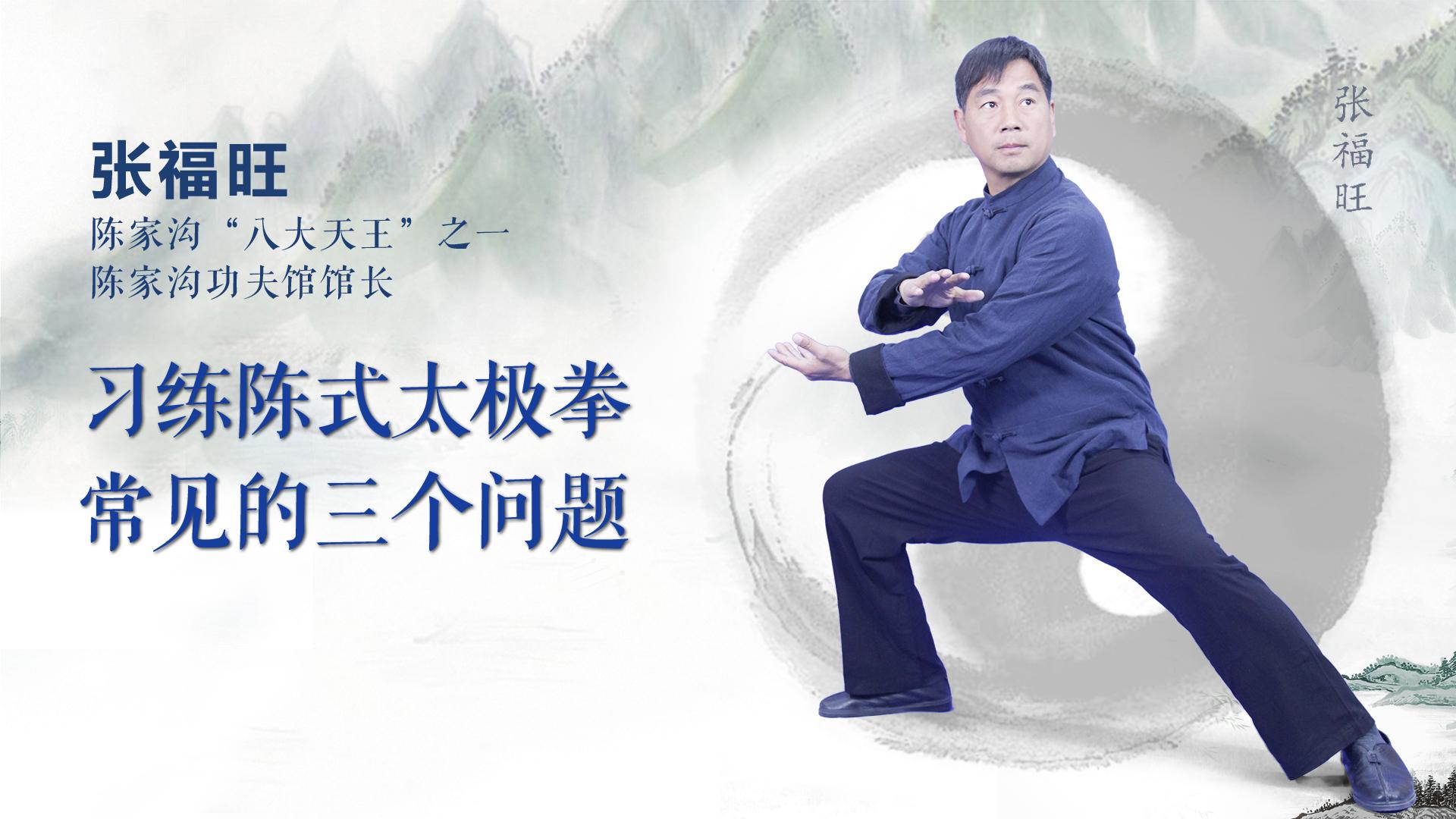 张福旺讲解陈式太极拳常见习练问题