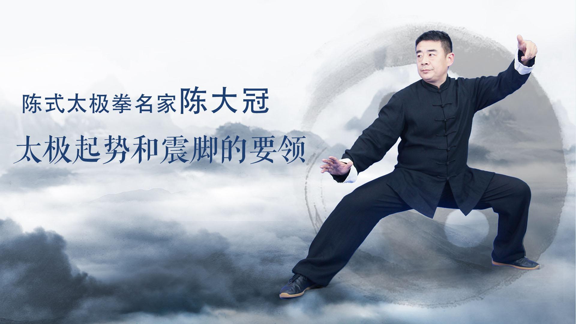 陈大冠讲解陈式太极拳起势和震脚的要领