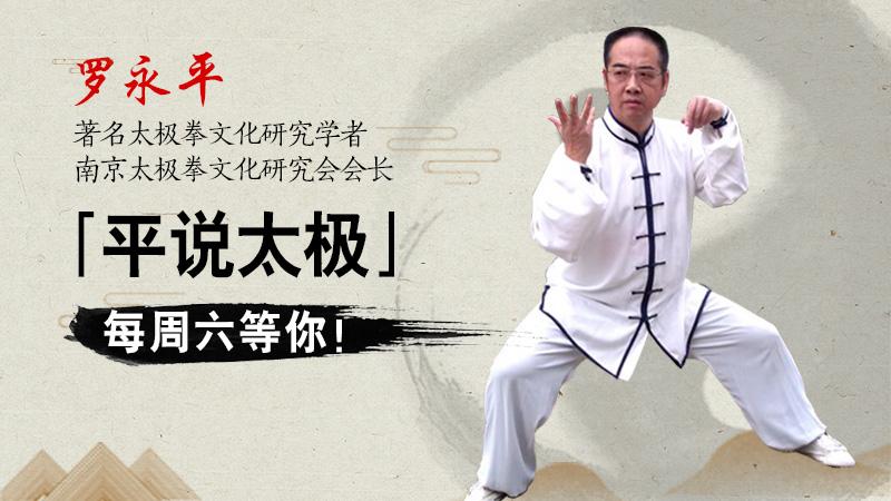 """罗永平讲解太极拳""""起势""""之误及其招术运用"""