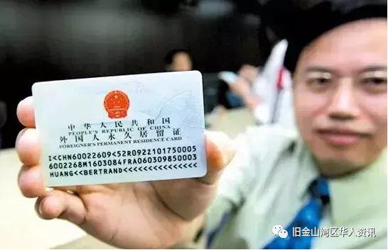 中国绿卡时代来临,这些新政力度真不小!