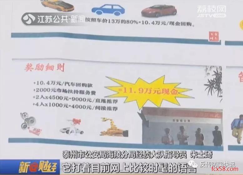 """【案件】分享经济下的传销陷阱,""""泰州慈得载汽车销售有限公司""""被查"""