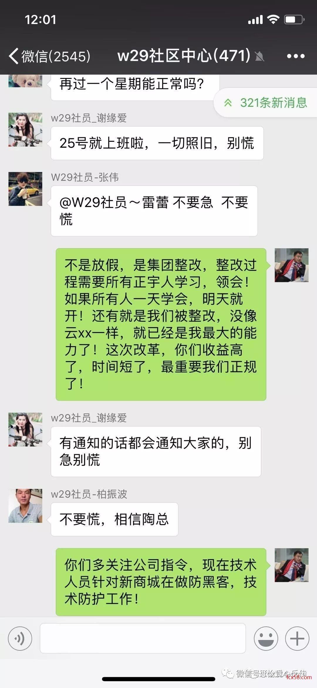 【追踪】正宇乾易通控股集团涉嫌非法传销 分红套路再度重现