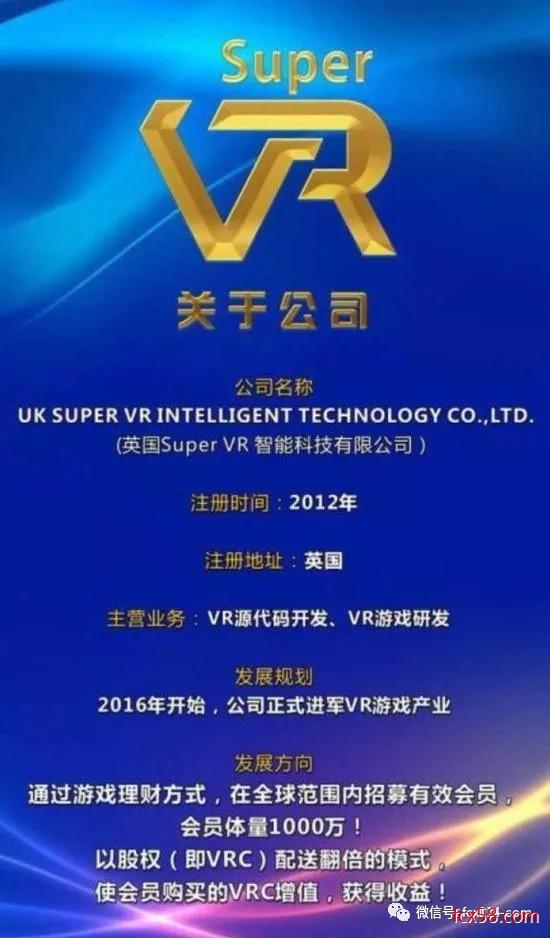 """【曝光】投资""""Super VR""""项目能赚十倍收益?三年会员揭露""""舍得联盟""""的本质就是传销骗局"""