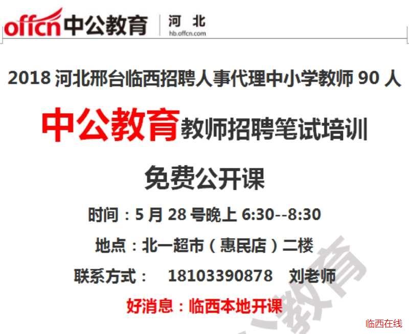 2018河北邢台临西招聘人事代理中小学教师90人