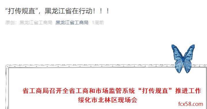 """【重磅】""""权健火疗""""违规被黑龙江工商局捣毁取缔"""