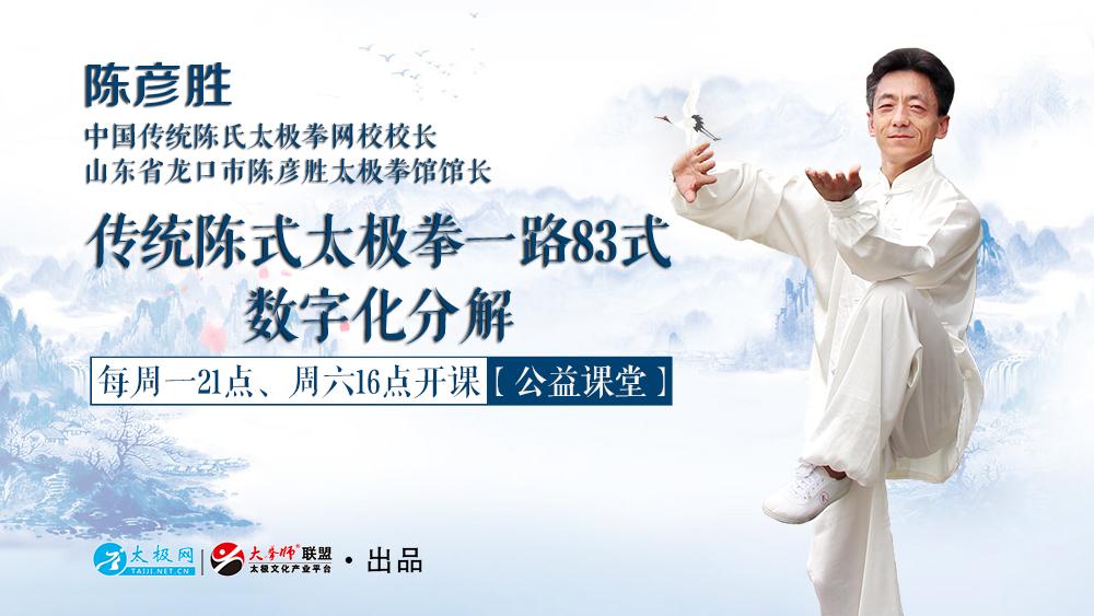 陈彦胜公益课堂 单鞭(第五式)