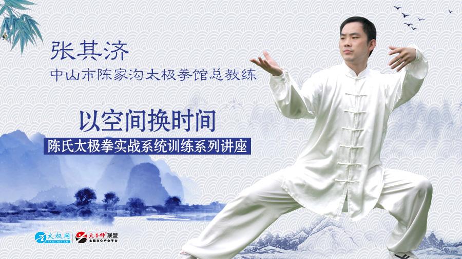 陈氏太极拳实战系统训练系列讲座