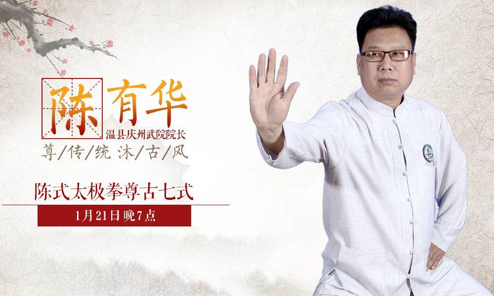 陈有华尊古七式教学直播 第六讲高级实战课